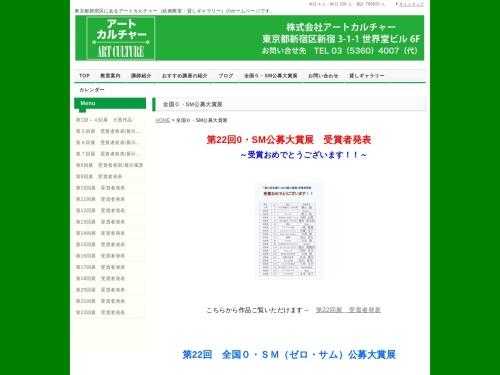 Screenshot of artculture.grupo.jp