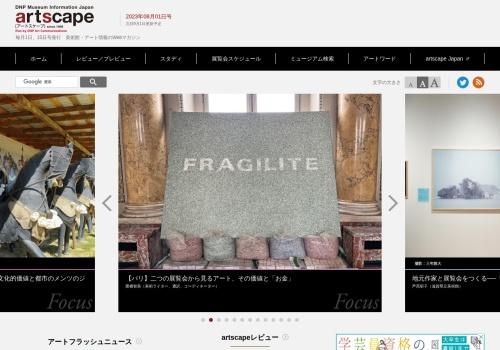 Screenshot of artscape.jp