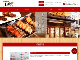 https://asakusa-okada.com/