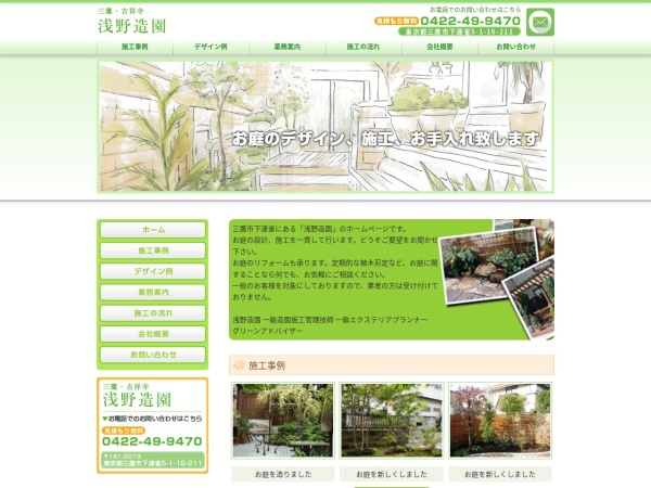 Screenshot of asano-zouen.net