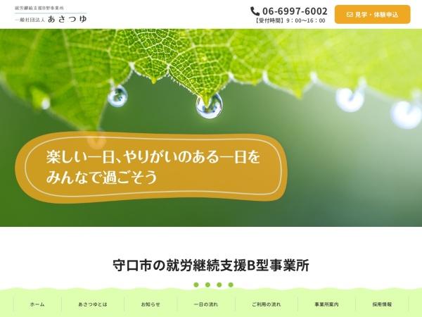 Screenshot of asatsuyu.or.jp