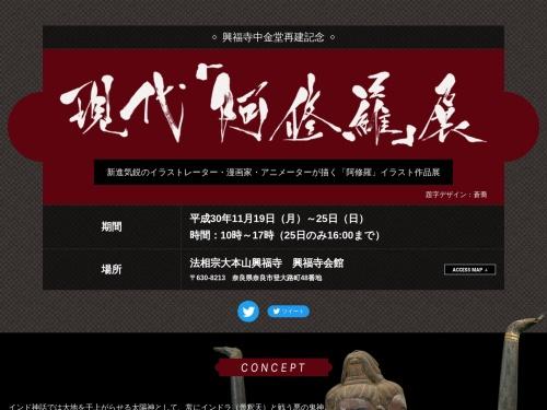 Screenshot of ashura.nara-np.co.jp