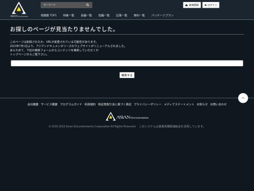 Screenshot of asiandocs.co.jp