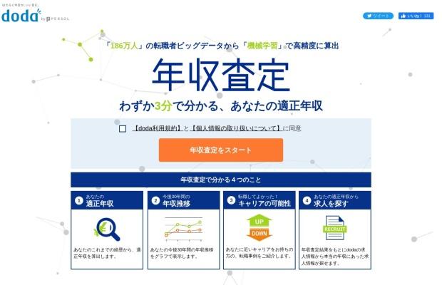 Screenshot of assess.doda.jp