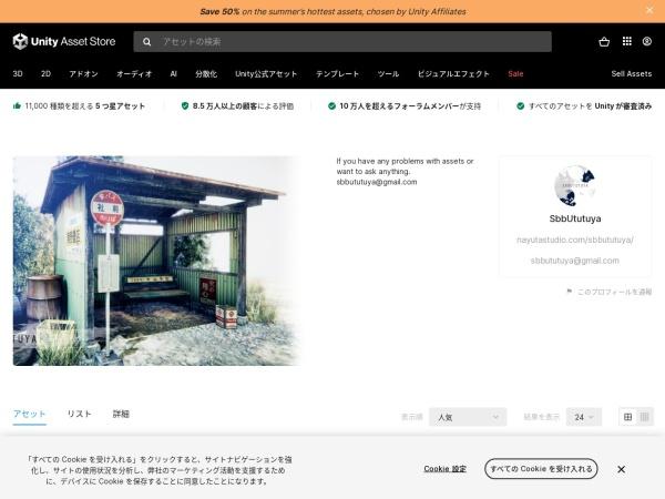 Screenshot of assetstore.unity.com