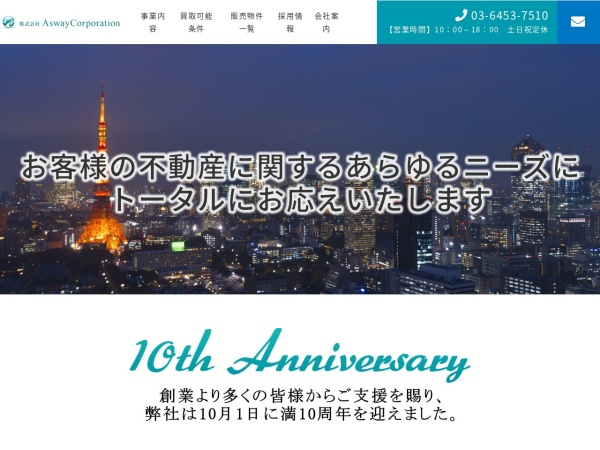 Screenshot of asway.co.jp