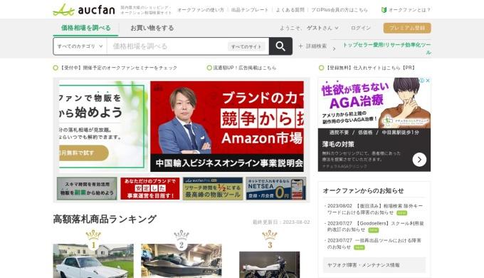 Screenshot of aucfan.com
