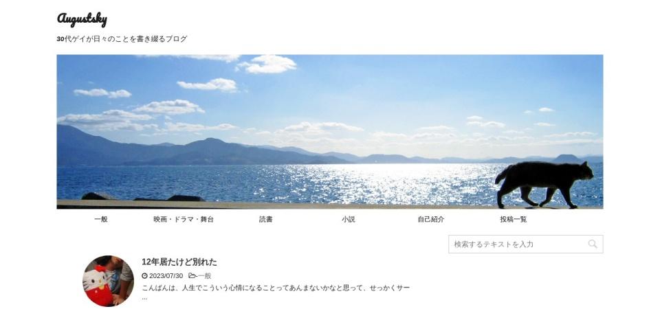 Screenshot of august-sky.net