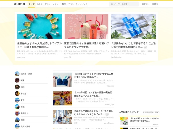 Screenshot of aumo.jp