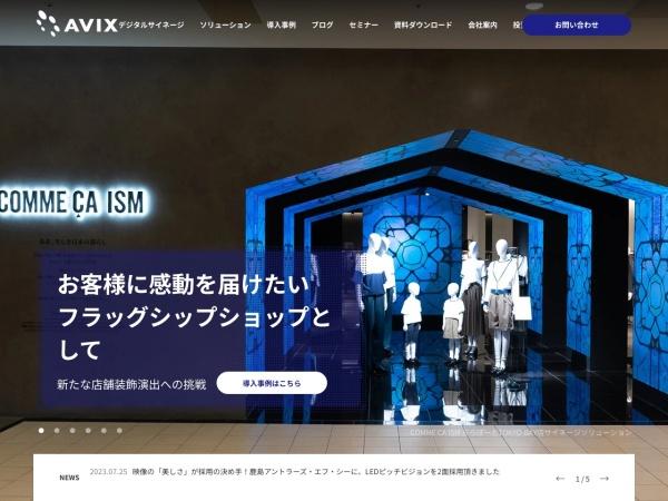 Screenshot of avix.co.jp