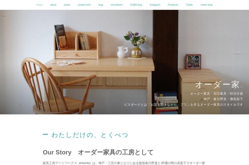 Screenshot of aw-kobe.shopinfo.jp