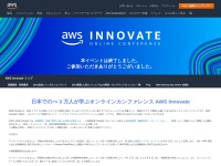 https://aws.amazon.com/jp/about-aws/events/aws-innovate/