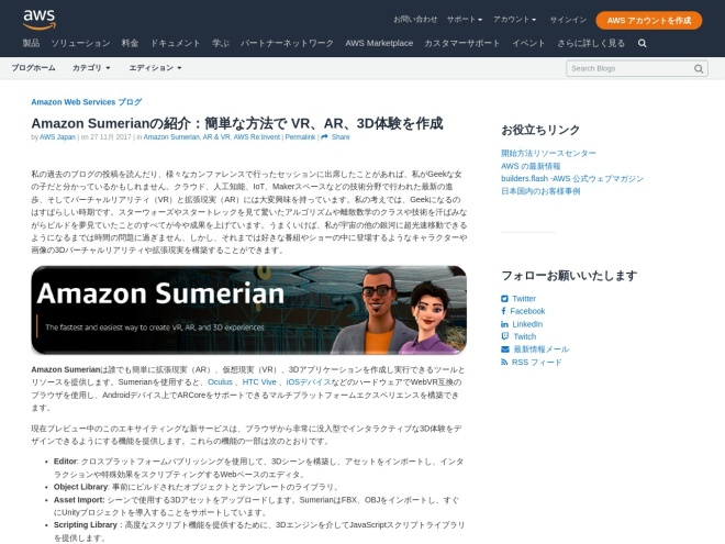 https://aws.amazon.com/jp/blogs/news/launch-presenting-amazon-sumerian/