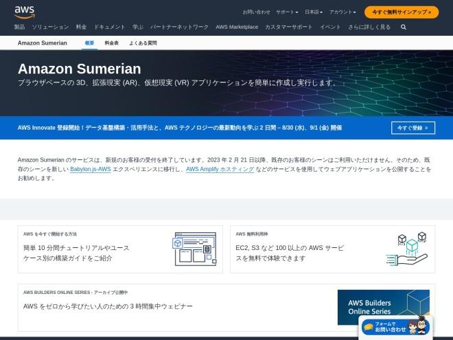 https://aws.amazon.com/jp/sumerian/