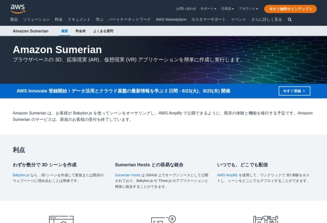 Screenshot of aws.amazon.com