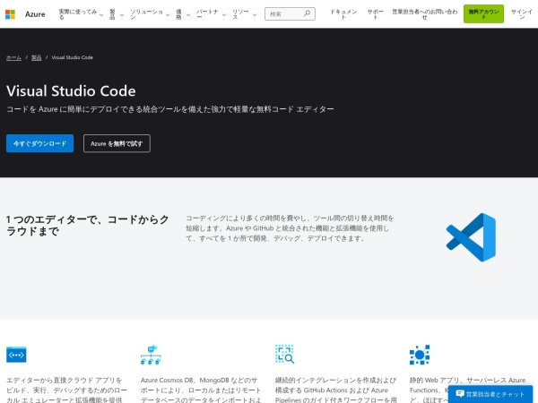 Screenshot of azure.microsoft.com