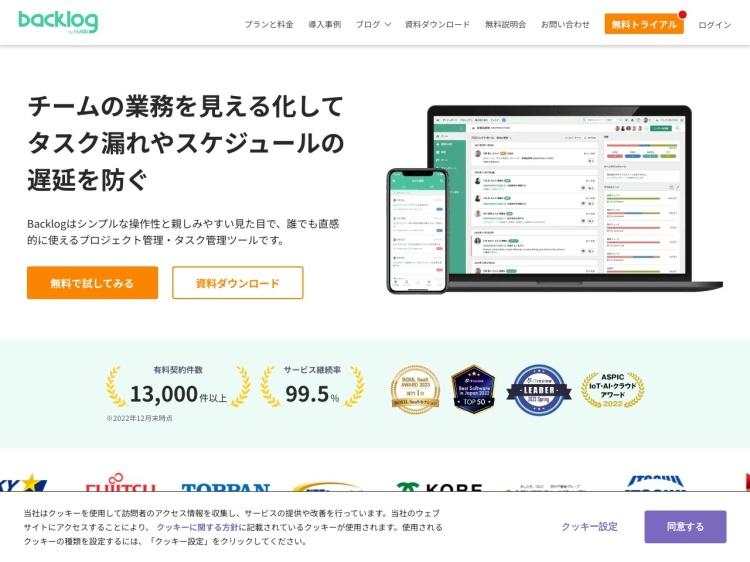 プロジェクト管理 & コラボレーションツール | Backlog