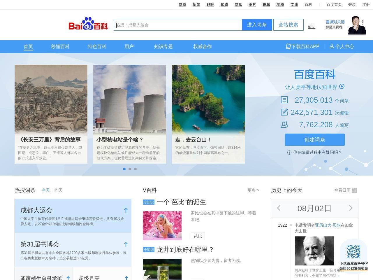 广西梦飞智宝科技有限公司_百度百科
