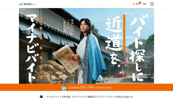 Screenshot of baito.mynavi.jp