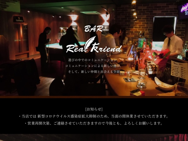 Screenshot of bar-realfriend.com