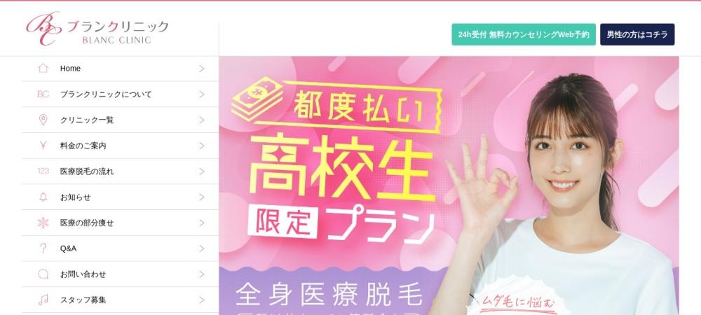 Screenshot of bccl.jp