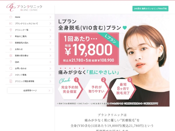 Screenshot of bccl.jp