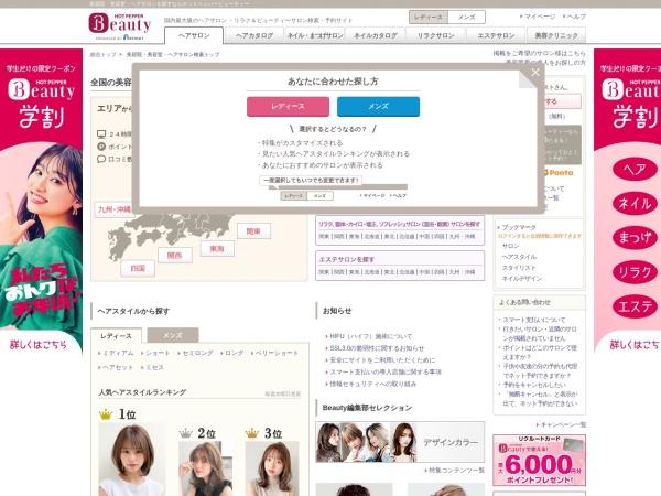 https://beauty.hotpepper.jp/