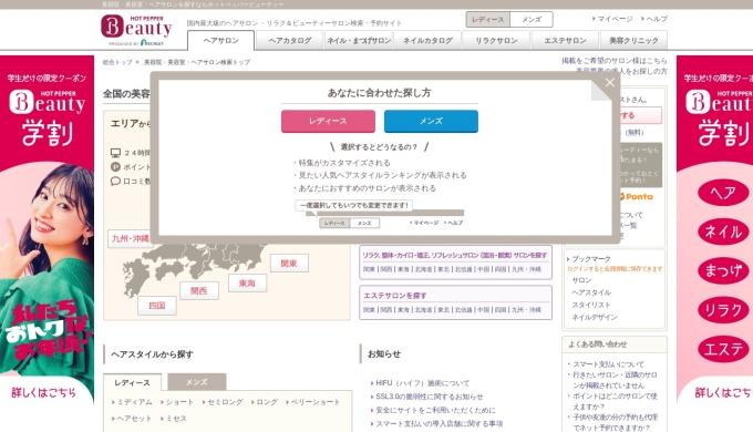 Screenshot of beauty.hotpepper.jp