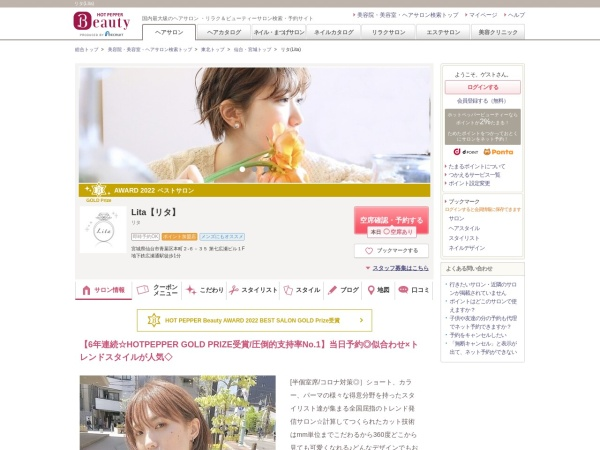 https://beauty.hotpepper.jp/slnH000229934/