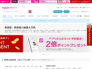 Screenshot of beauty.rakuten.co.jp