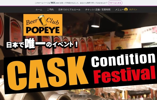 Screenshot of beerclubpopeyekido.wixsite.com