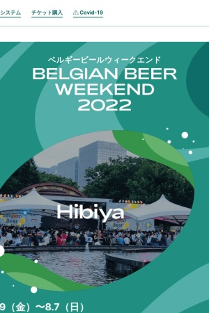 Screenshot of belgianbeerweekend.jp