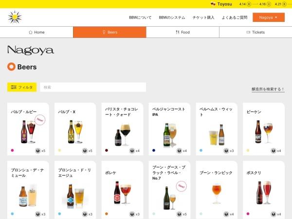 Screenshot of belgianbeerweekend.jp