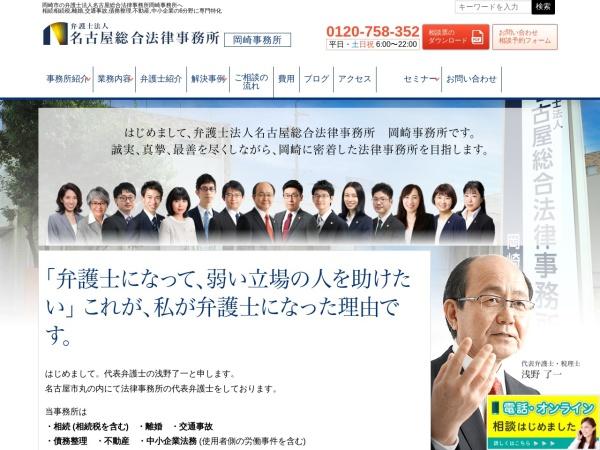 Screenshot of bengoshi-okazaki.com