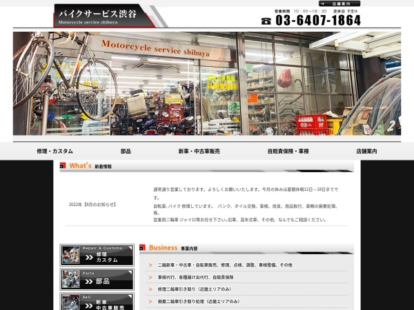 Screenshot of bike-service.co.jp