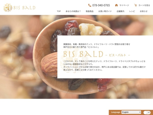 Screenshot of bis-bald.jp
