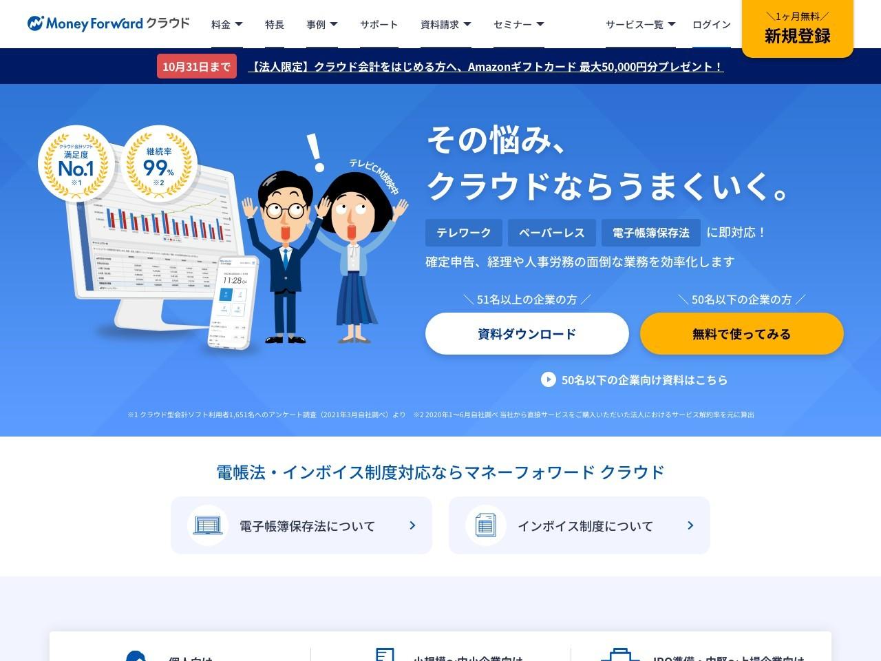 https://biz.moneyforward.com/blog/business-hack/web-service-2015/