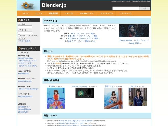 https://blender.jp/