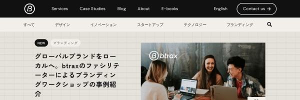 freshtrax ブログ