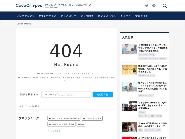 Screenshot of blog.codecamp.jp