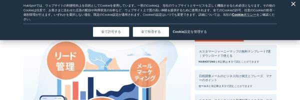 HubSpot 日本語公式ブログ