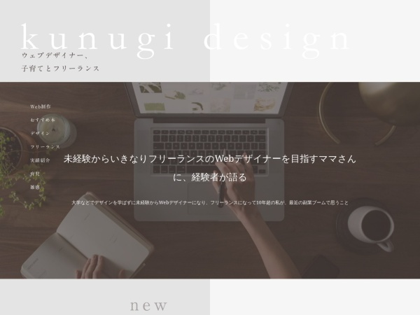 Screenshot of blog.kunugi-design.jp