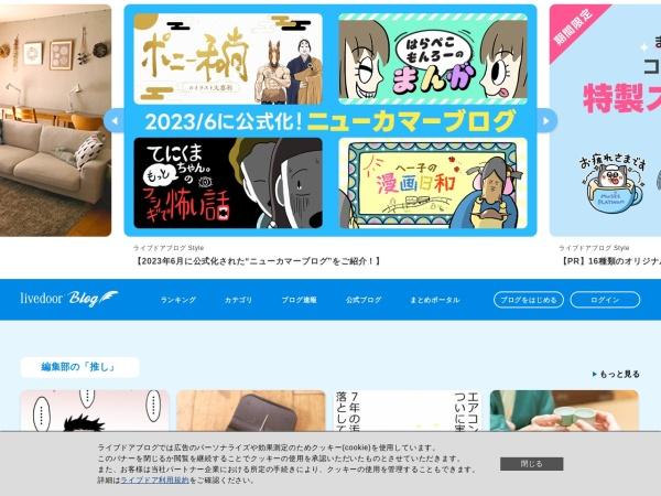 Screenshot of blog.livedoor.com