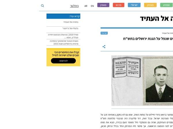Screenshot of blog.nli.org.il