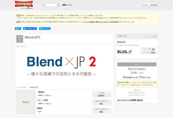 Screenshot of blugjp.connpass.com