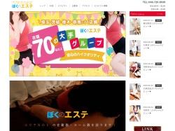 Screenshot of boku-este.jp