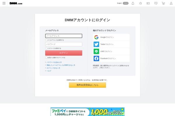 Screenshot of book.dmm.com