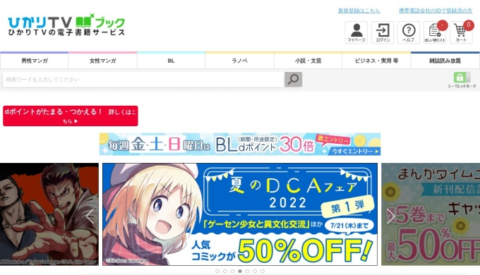 Screenshot of book.hikaritv.net