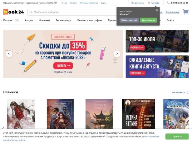 Screenshot of book24.ru