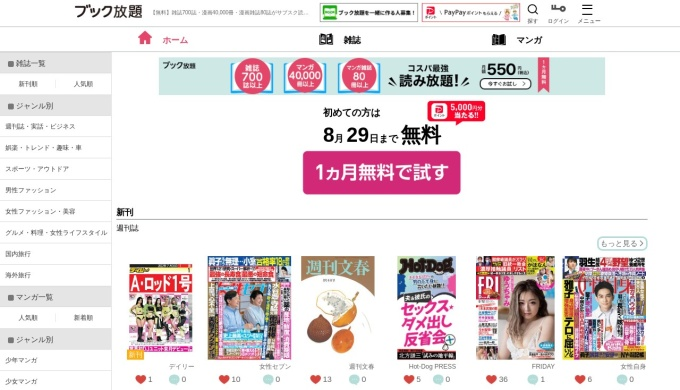 Screenshot of bookhodai.jp